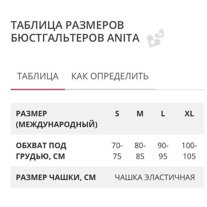 Anita_топы